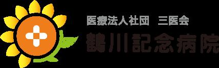 医療法人社団三医会 鶴川記念病院