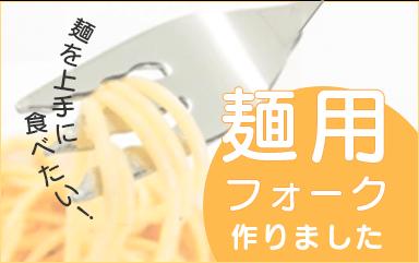 麺用フォーク