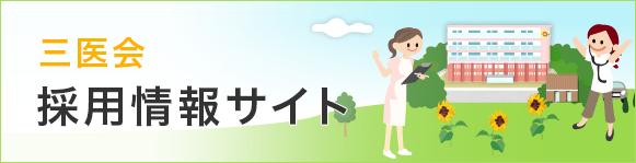 鶴川記念病院採用サイト